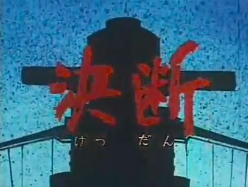 『アニメンタリー 決断』OP