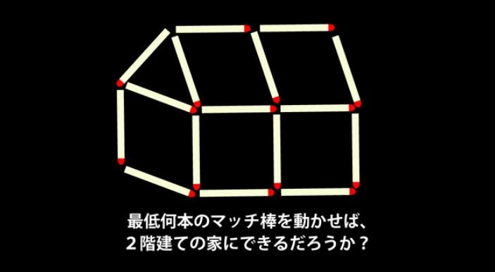 【分かった人はIQ100以上?】最低何本のマッチ棒を動かせば2階建てにできますか?