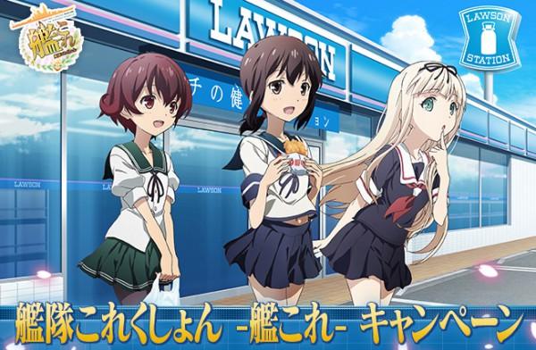 艦隊これくしょん -艦これ- キャンペーン