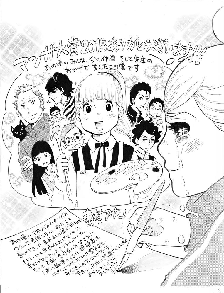 『マンガ大賞2015』は東村アキコの自伝エッセイマンガ『かくかくしかじか』