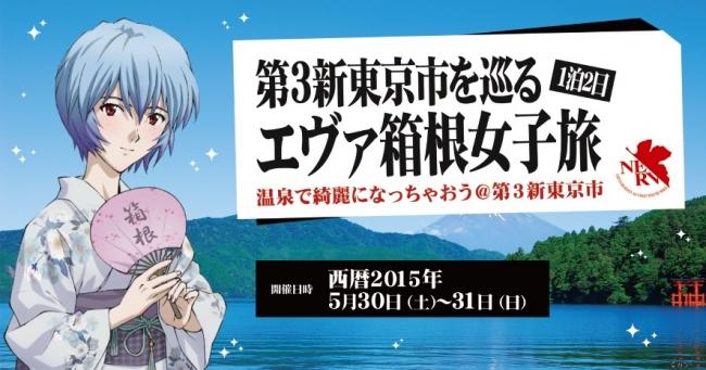 第3新東京市を巡る『エヴァ箱根女子旅』今年5月に実施