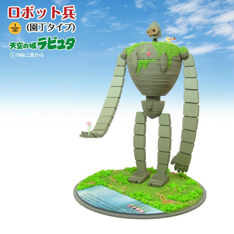 『ペーパークラフト製のロボット兵(園丁タイプ)』(税込4320円)
