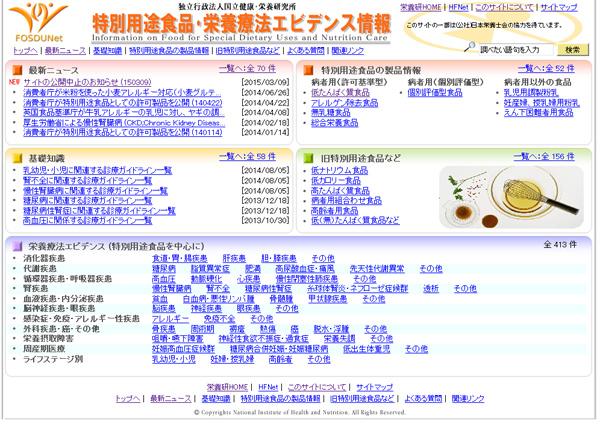 特別用途食品・栄養療法エビデンス情報