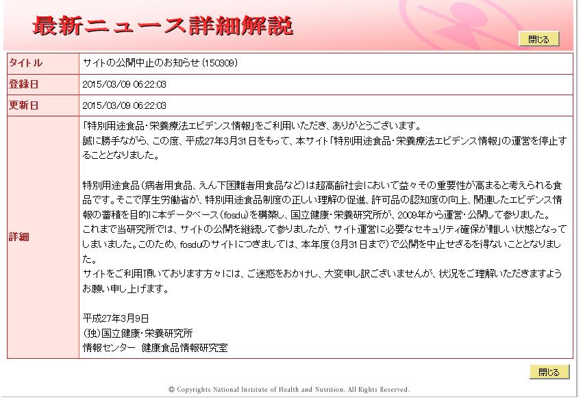 サイトの公開中止のお知らせ