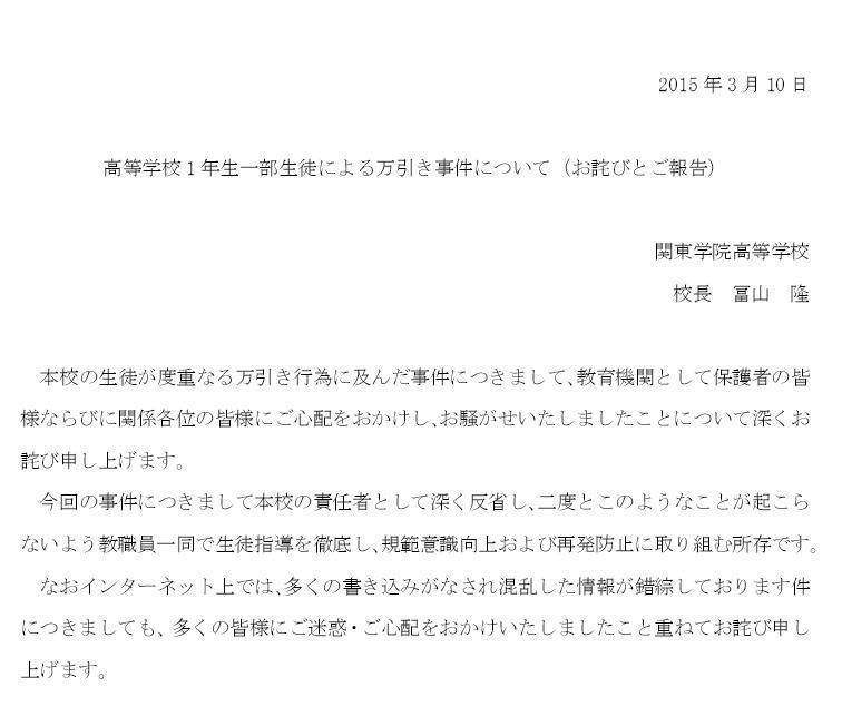 関東学院高校