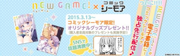 NEW GAME!電子化記念!オリジナルグッズプレゼントキャンペーン