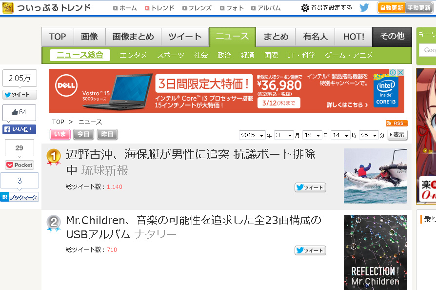 琉球新報『海保艇・抗議ボートに衝突』報道がネットで物議―海保が悪い派 VS 市民が悪い派でこちらも衝突