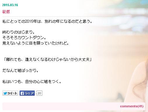 田村ゆかりさん公式ブログより