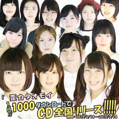 ネットで大炎上したアイドルグループ『音娘撫子2XXX』、目標達成ならずでCD全国販売見送り