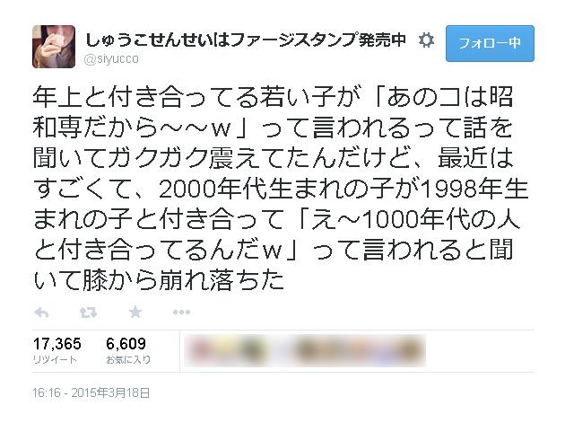 若い世代で交わされる「昭和専」「1000年代の人」表現が話題