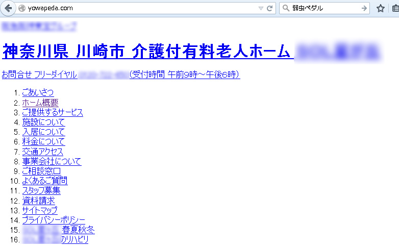 珍事!アニメ『弱虫ペダル』公式サイトが一時老人ホームのサイトに差し替わる