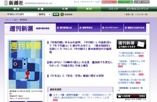 『週刊新潮』HP
