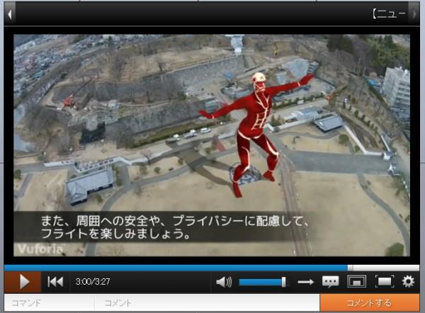 50m級!『進撃の巨人』の超大型巨人を空から撮影してみた