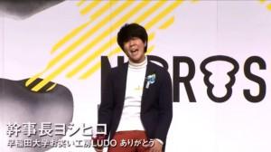 早稲田大学お笑い工房 LUDO ありがとう
