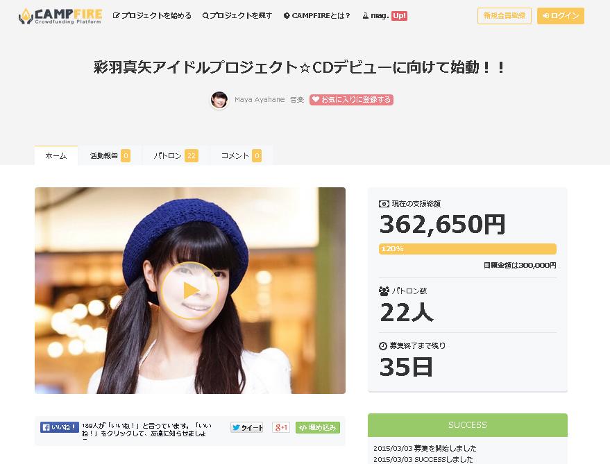 元宝塚 彩羽真矢「アイドルになりたい!」→デビューCD制作費募集→たった6時間で目標達成!!!
