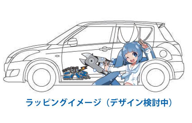 まじで!?ニッパー擬人化キャラクター『ニパ子ちゃん』痛車販売