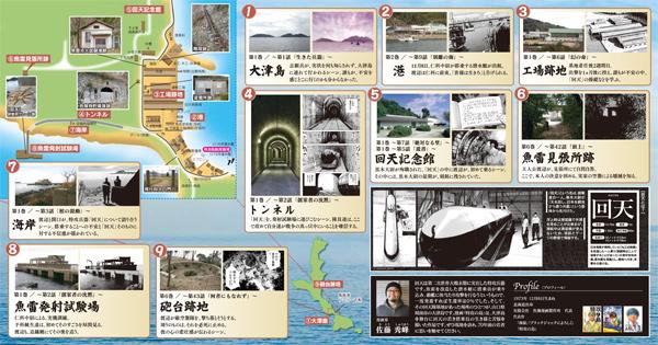 特攻の島探訪MAP