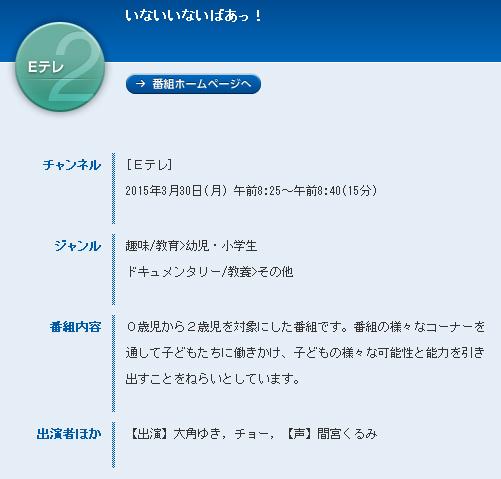 NHK番組欄より