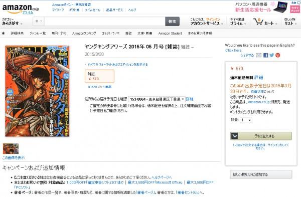 3月30日発売『ヤングキングアワーズ』(少年画報社)5月号表紙
