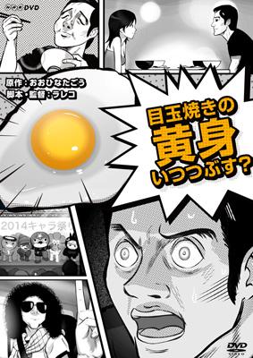 DVD『目玉焼き黄身-いつつぶす?』ジャケット写真_Ⓒおおひなたごう・KADOKAWA/NHK・NEP