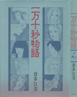 【うちの本棚】254回 一万十秒物語/倉多江美