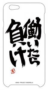 杏のiPhone6カバーs