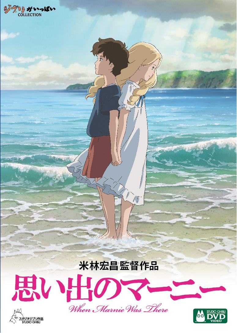 『思い出のマーニー』Blu-ray&DVD発売記念イベントニコ生中継決定 出演は米林宏昌監督と高橋大輔