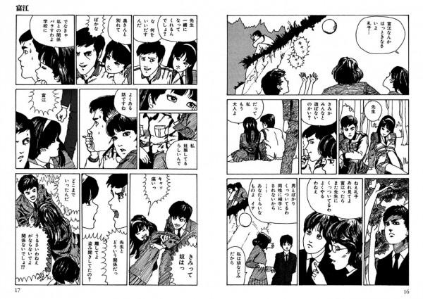 背伸びして、担任の男性教師に言い寄る富江。このあと悲劇が……。『富江』より