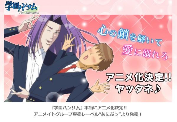 『学園ハンサム』アニメ公式サイト