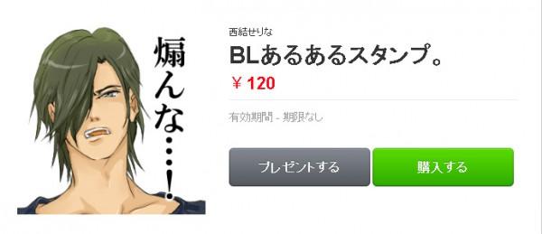 BLあるあるスタンプ。