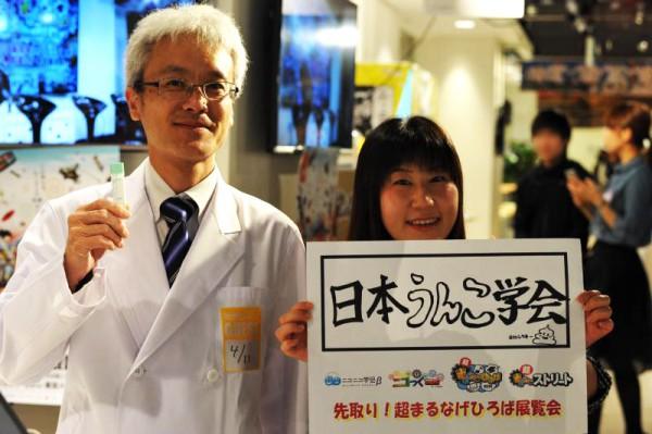 『日本うんこ学会』が、無料で便検査