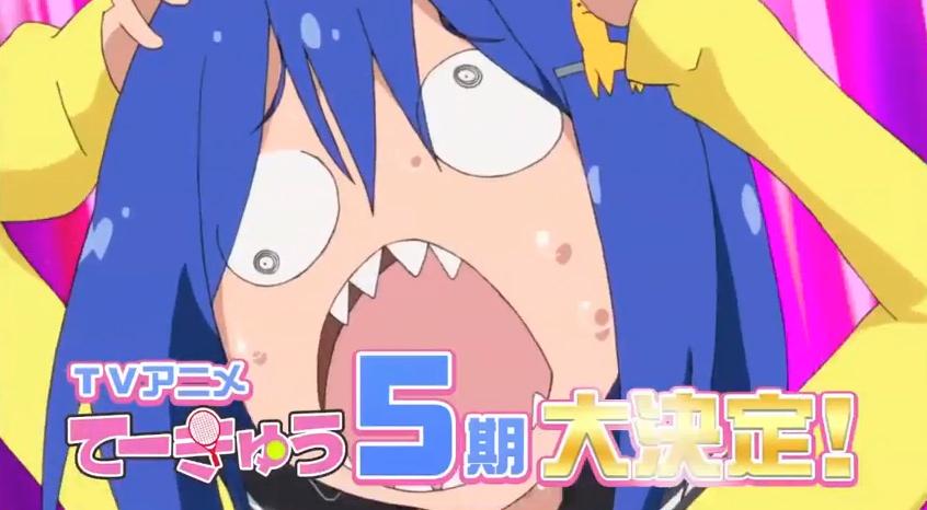 アニメ『てーきゅう』、5期制作決定を発表