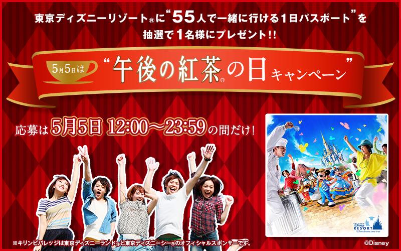【ボッチに朗報】副賞に「レンタルフレンド54人」ついた最大55人東京ディズニーリゾート招待企画が開始されるぞー!!