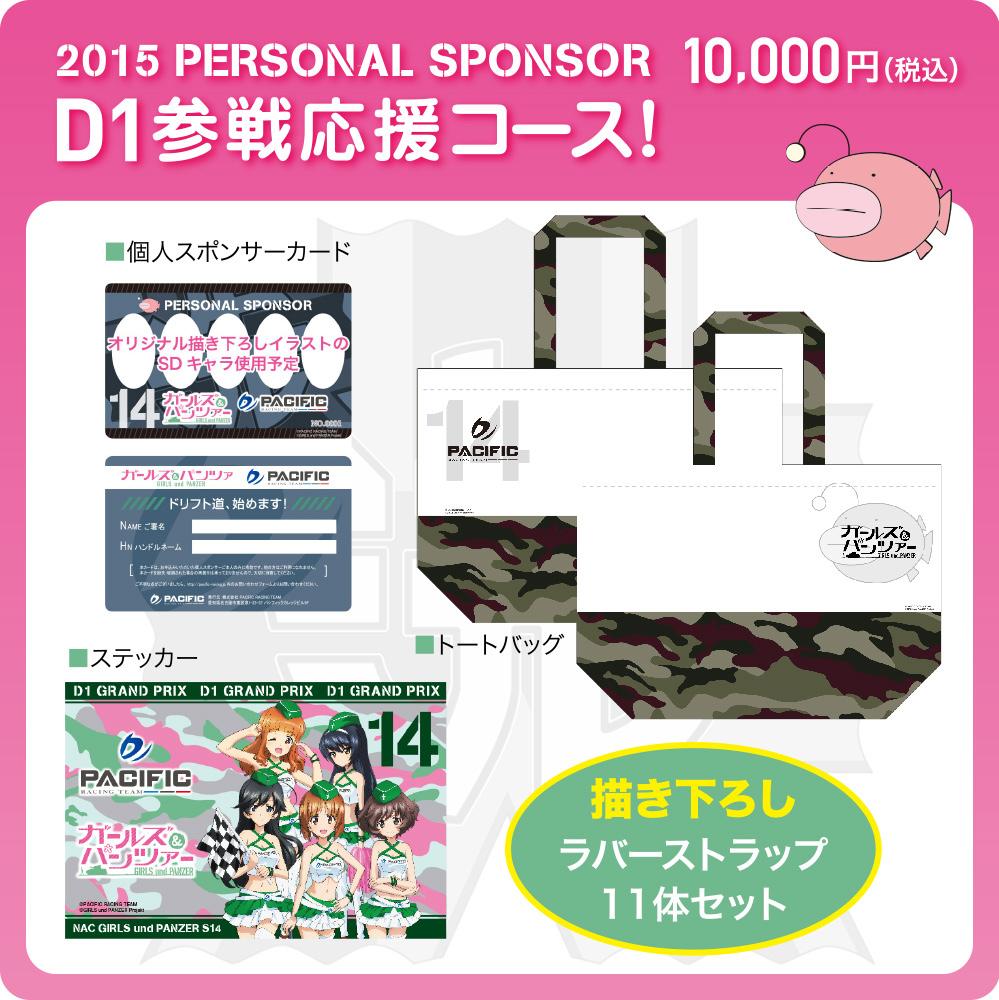 『D1参戦応援コース』(10,000円)