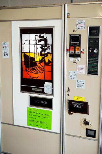 ラーメン、うどんの自販機