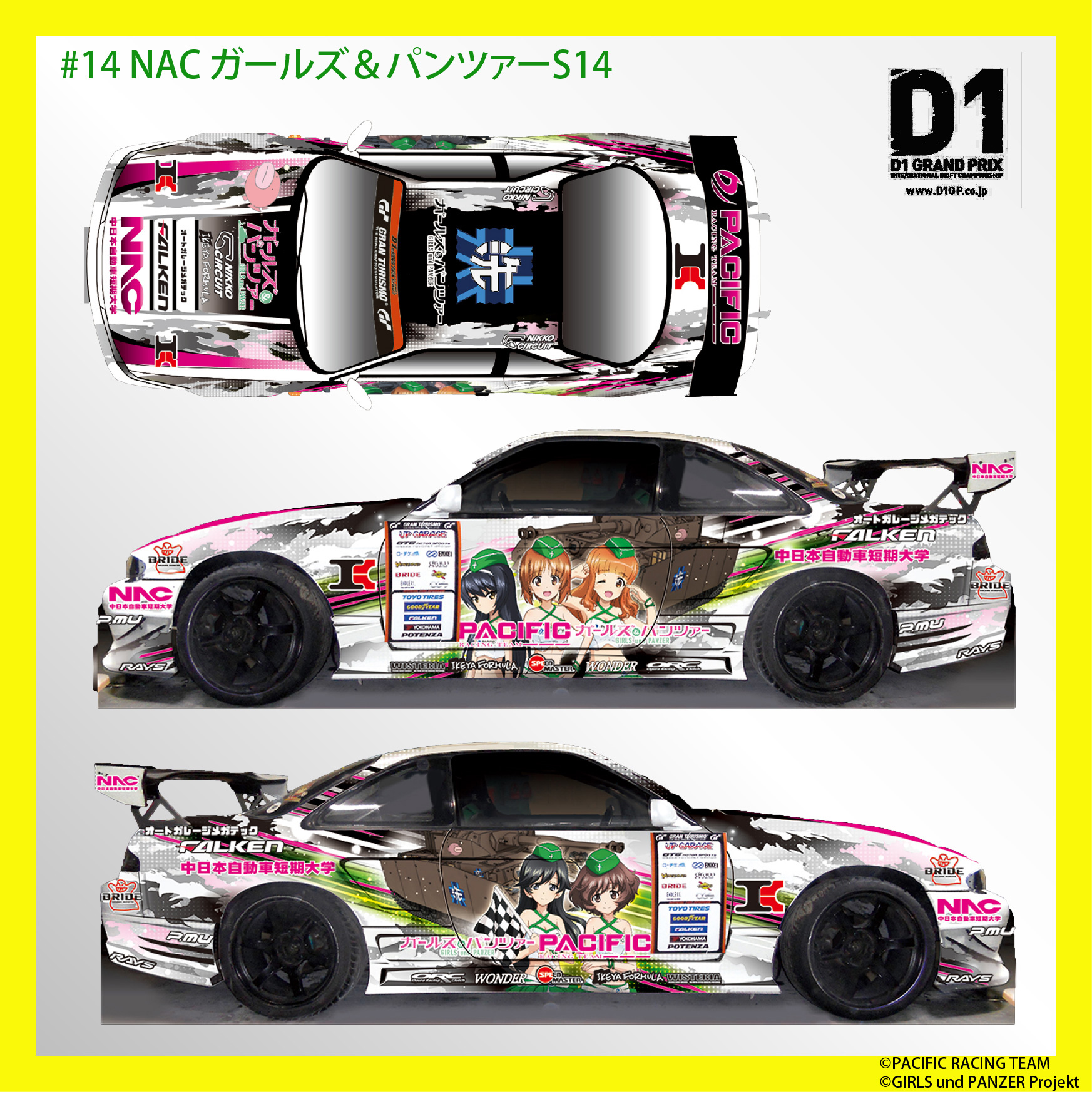 D1カラーリング
