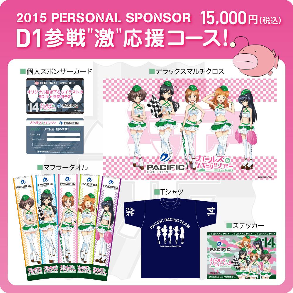 "『D1参戦""激""応援コース!』(15,000円)"