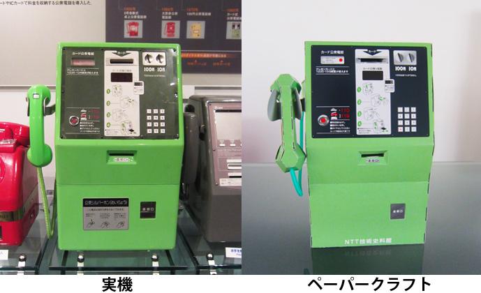 NTT技術史料館の電話ペーパークラフトが凄い!今年は『緑のカード式公衆電話』が登場