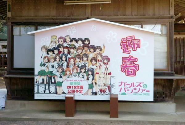 磯前神社 ガルパン絵馬