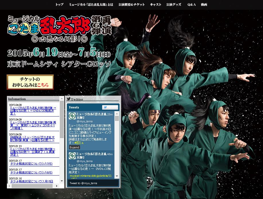 ミュージカル『忍たま乱太郎』第6弾再演 6月19日よりシアターGロッソで開幕