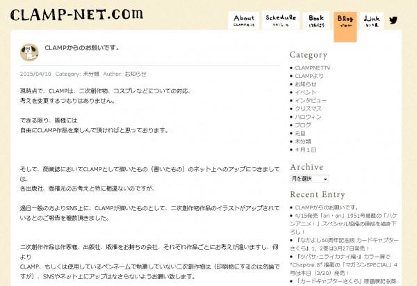 CLAMP公式サイト