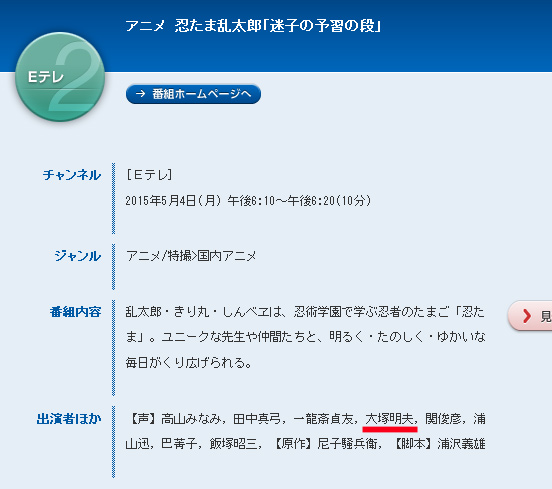 NHKテレビ欄