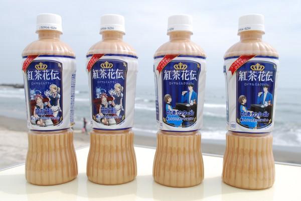ロイヤルミルクティー ~癒しとくつろぎのセリフボトル~