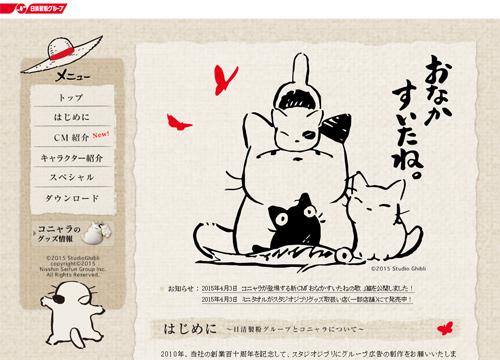 日清製粉キャラクター『コニャラ』