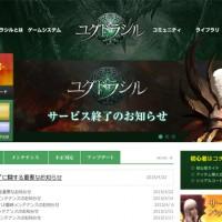 シーアンドシー運営の中国産MMORPG 3作品サービス終了『…