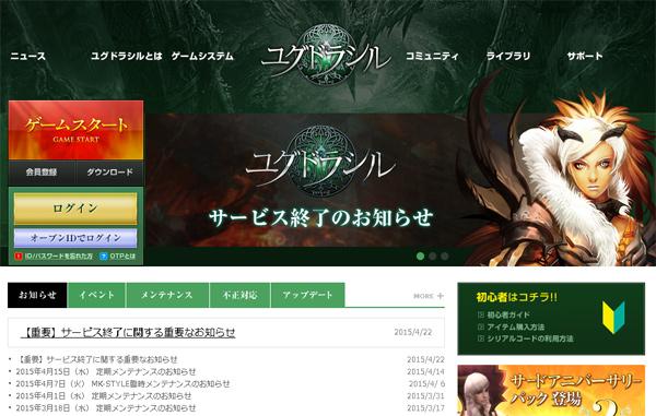 シーアンドシー運営の中国産MMORPG 3作品サービス終了『LEGEND of CHUSEN』『ユグドラシル』『VANITY of VANITIES』