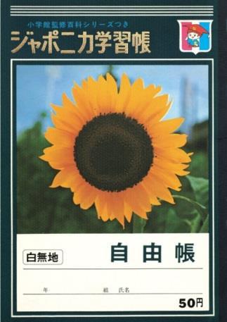 ジャポニカ学習帳最初のシリーズの一つ