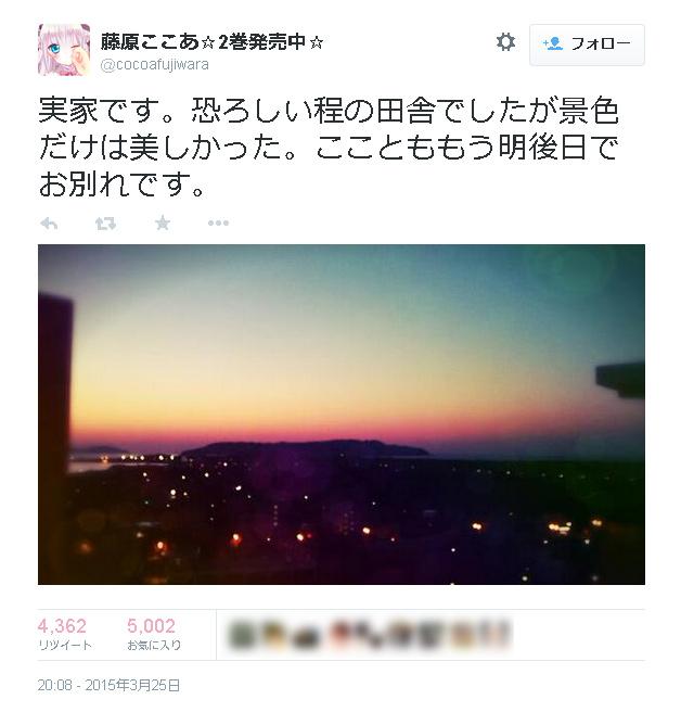 『妖狐×僕SS』のマンガ家・藤原ここあさん死去