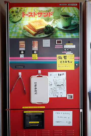 レトロなトーストサンドの自販機。