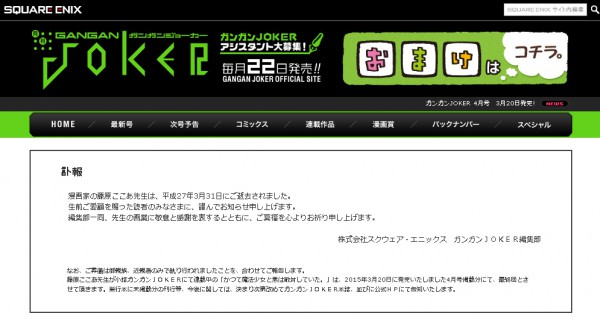 『ガンガンJOKER』公式サイト